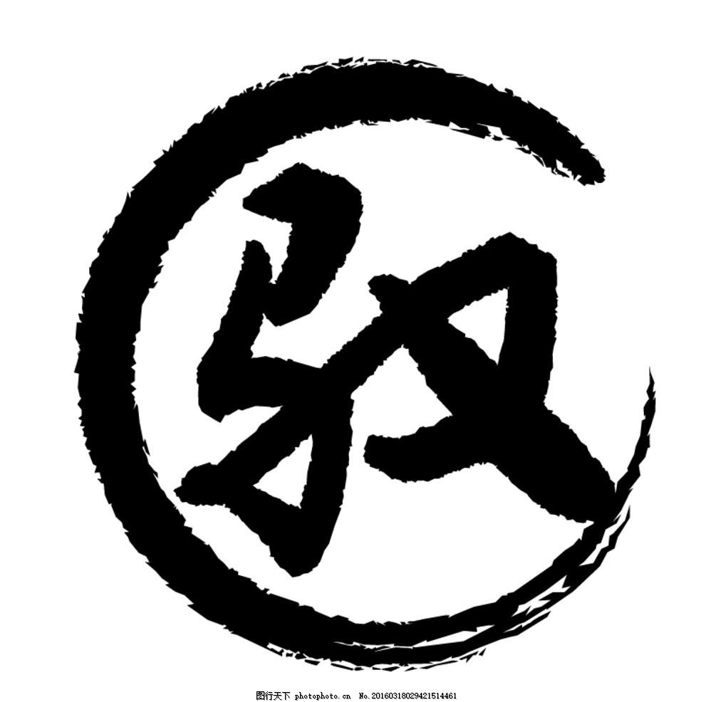 驭字标志 驭 驾驭 标志 图标 汽车 撕边 笔刷 logo 圆 设计 广告设计