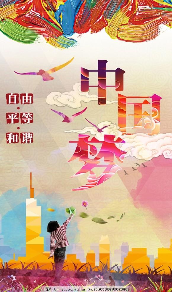 励志 中国梦 梦幻 放飞梦想 炫彩 设计 广告设计 广告设计 72dpi psd