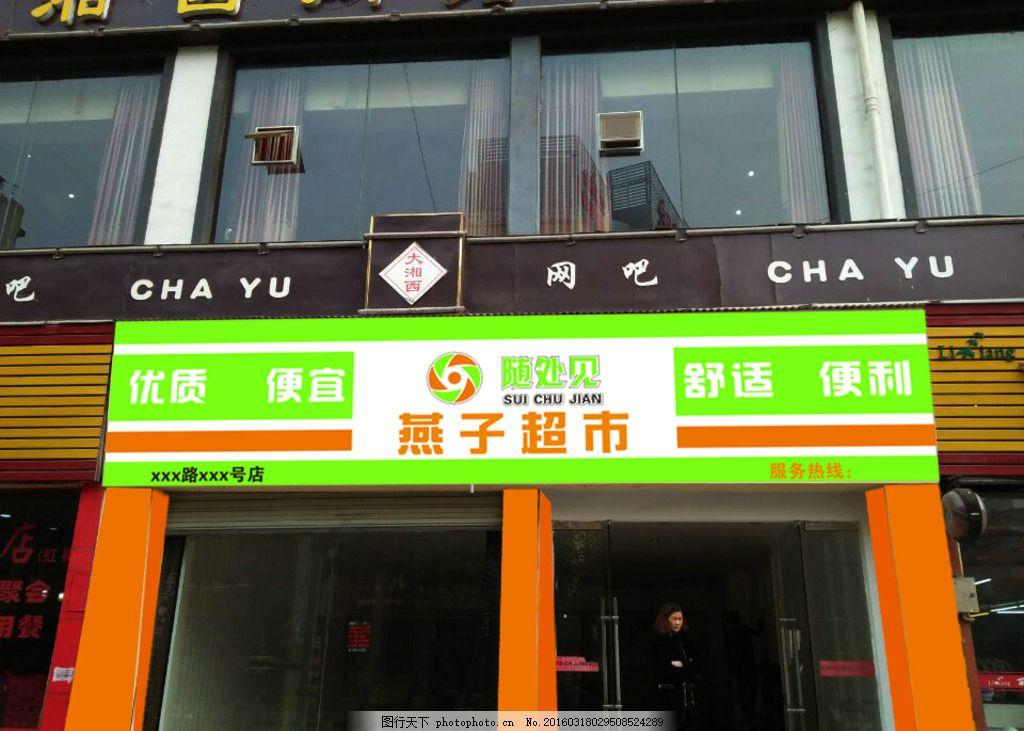 小型超市招牌 門頭設計 綠色門頭 招牌 隨處見便利店 設計 廣告設計