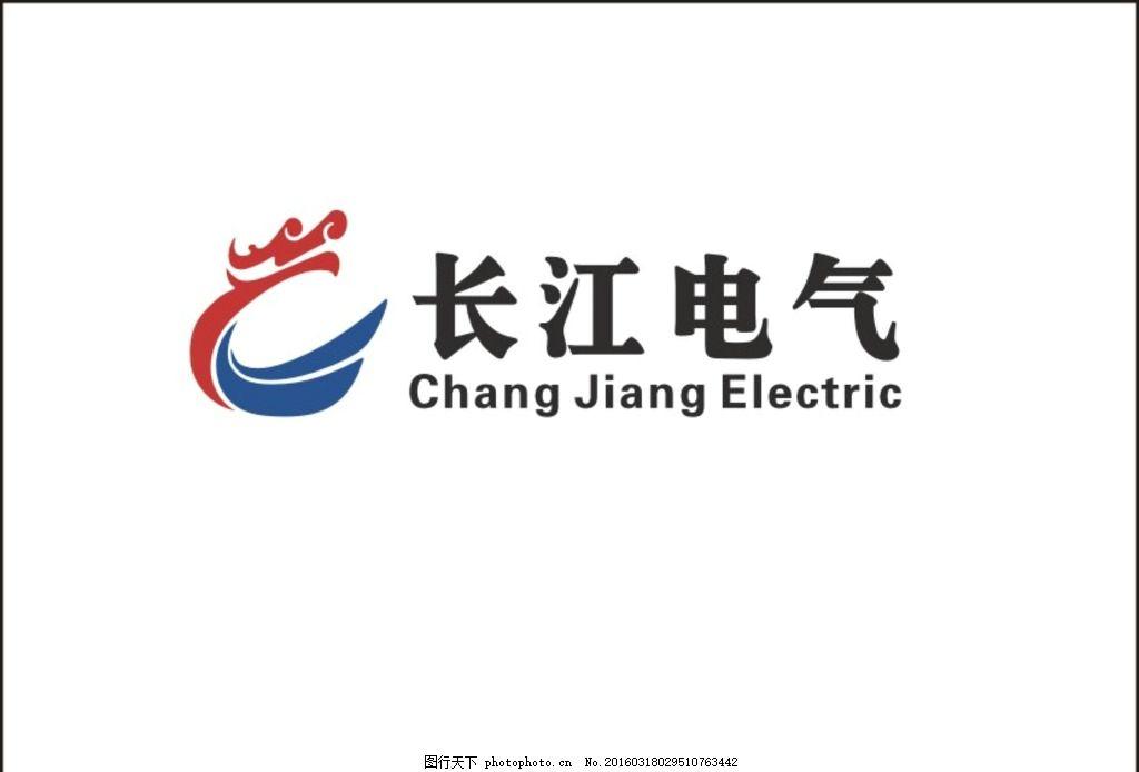 长江电气logo 长江电气 logo 长江 电气 设计 广告设计 广告设计 cdr