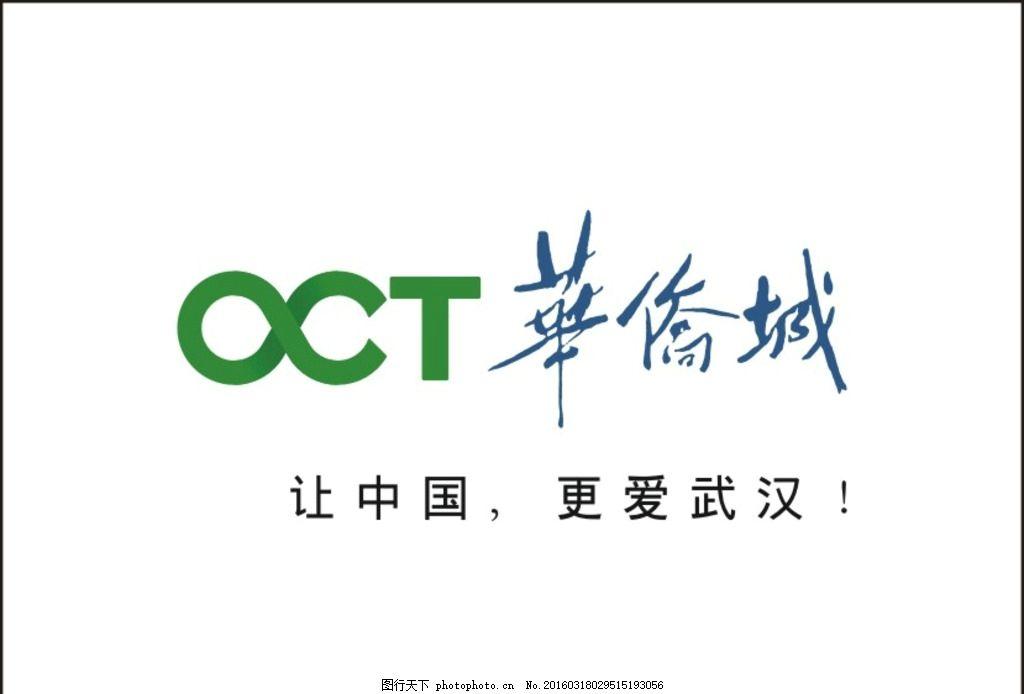 华侨城logo 华侨城矢量 标识图片