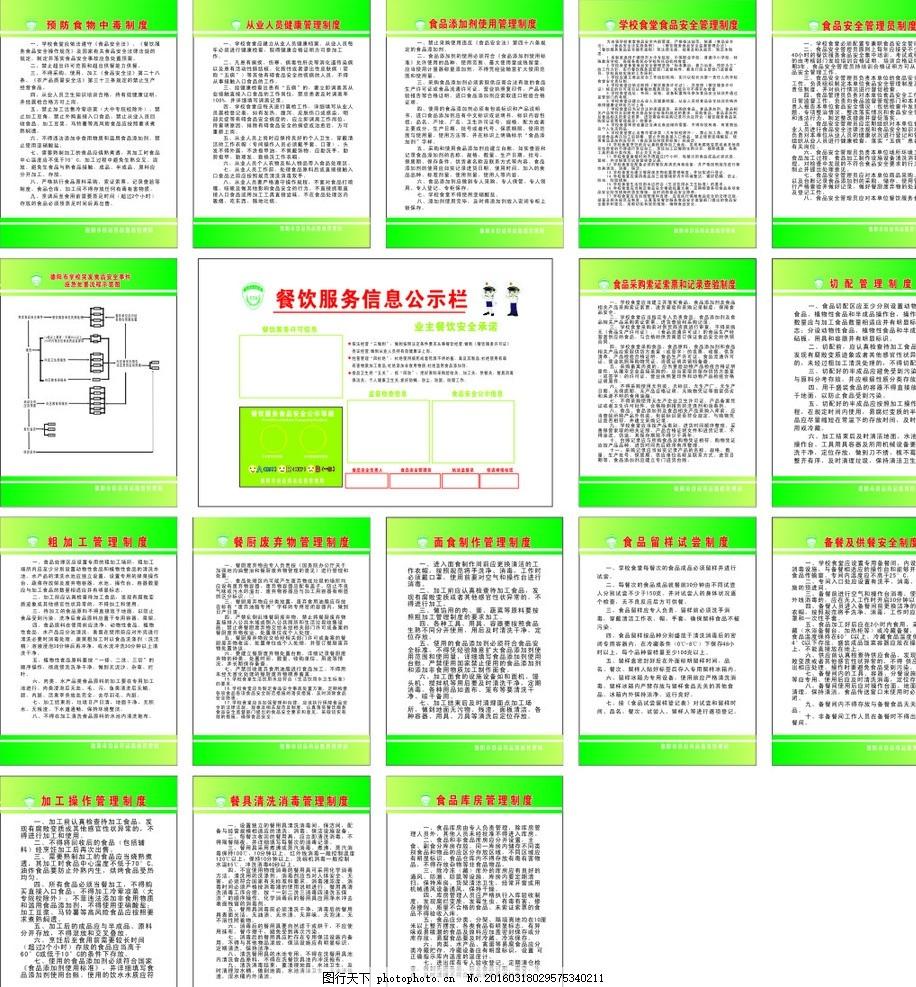 学校 食堂制度大全 餐饮服务 信息公示栏 公示栏 橱窗海报 设计 广告