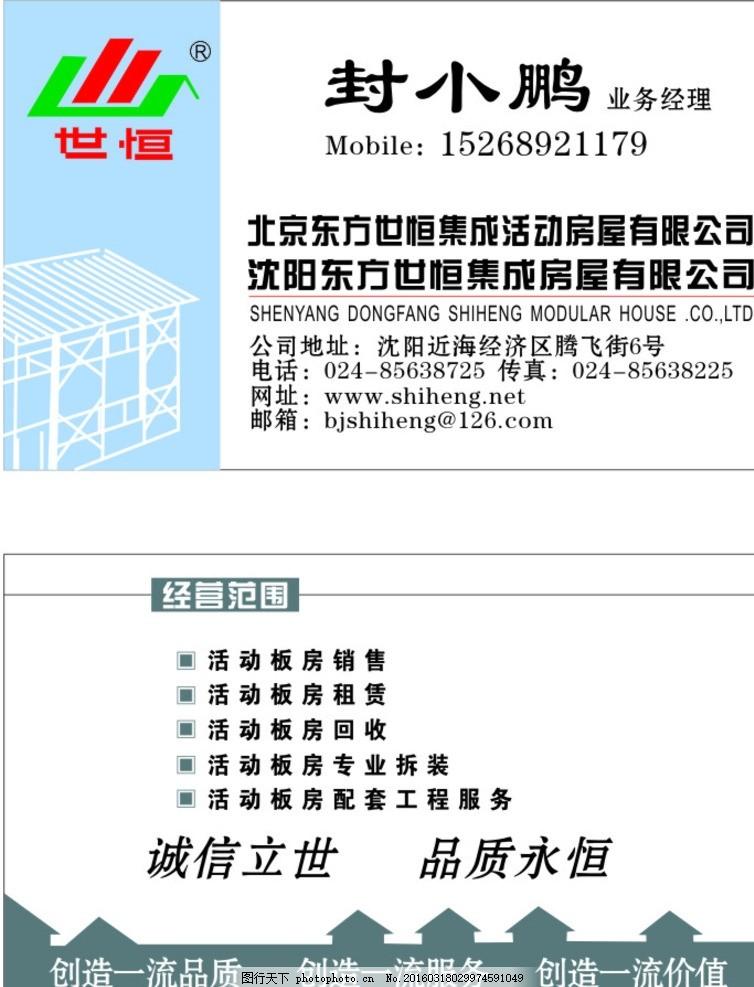 名片 活动房 钢结构 工程 世恒 东方世恒集成 设计 广告设计 名片卡片