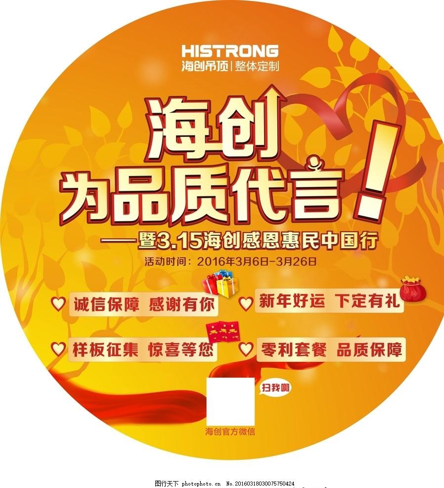 地贴 圆形 圆 橙色 代言 品质代言 海报 活动海报 圆形海报 设计 广告
