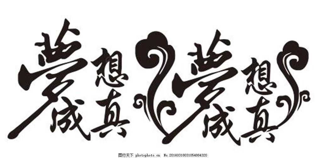 情侣 涂鸦 铅笔 love 梦想成真 艺术字体 设计 广告设计 其他 cdr