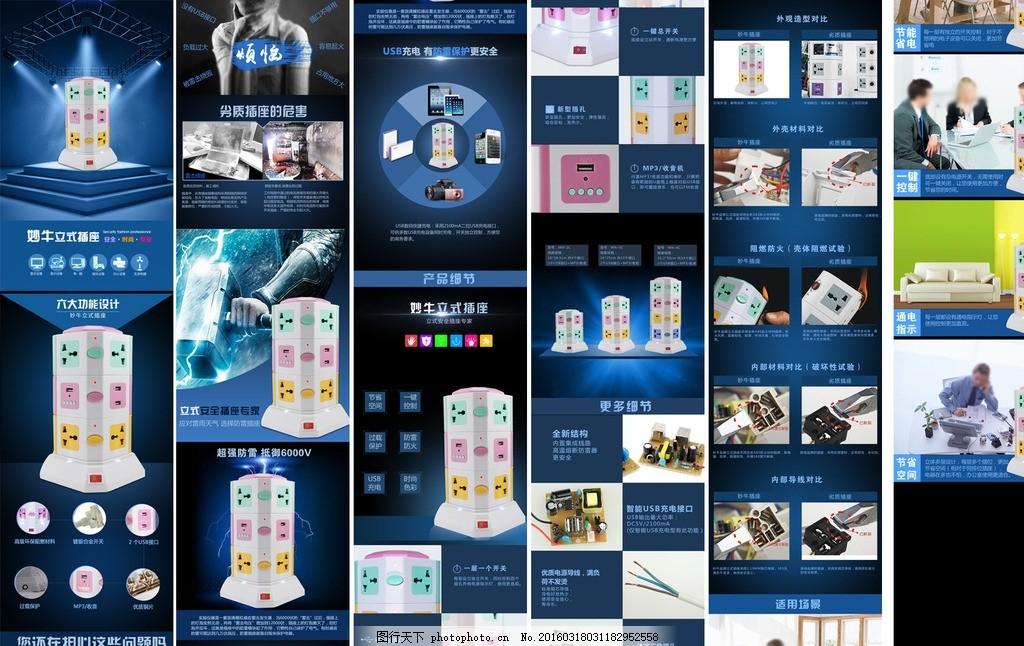 插座详情页 宝贝描述 电路板 电器 蓝色 蓝色背景 雷电 舞台