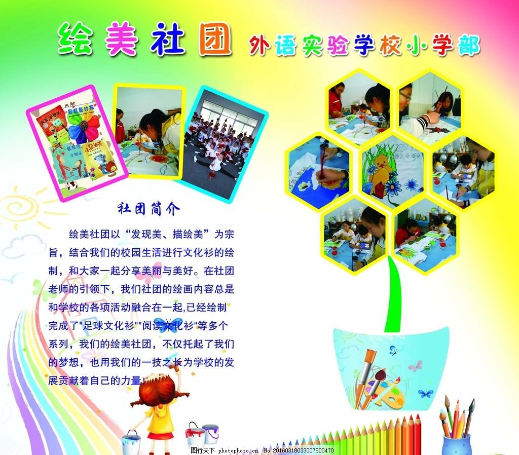 社团展板 学校社团展板 美术社团展板 绘美社团 文化节展板 海报设计