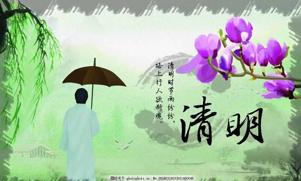 清明节 人物 男性人物 男人 手绘人物 玉兰花 手绘花 柳树 垂柳