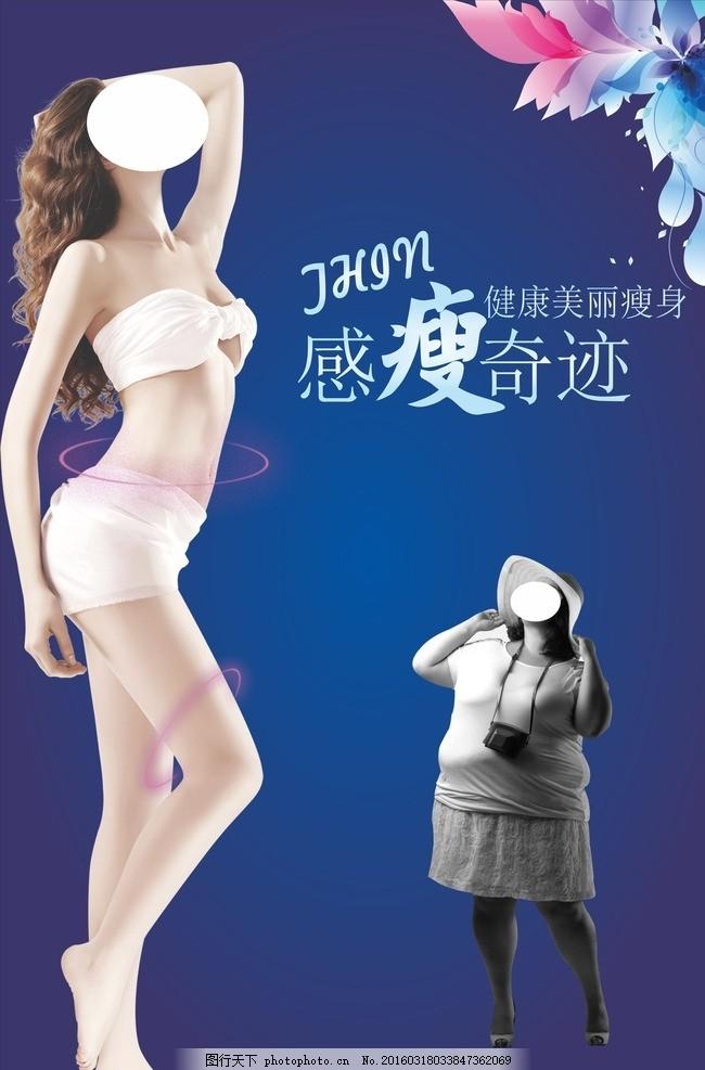 感瘦奇迹 减肥海报 胖女人 瘦身广告 瘦身海报 塑形广告 美体广告图片