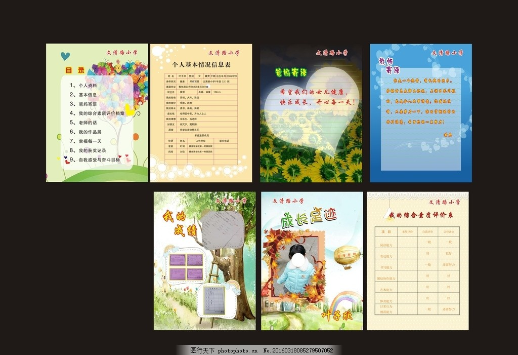 小学生画册 幼儿园画册 成长记录画册 广告设计 画册设计