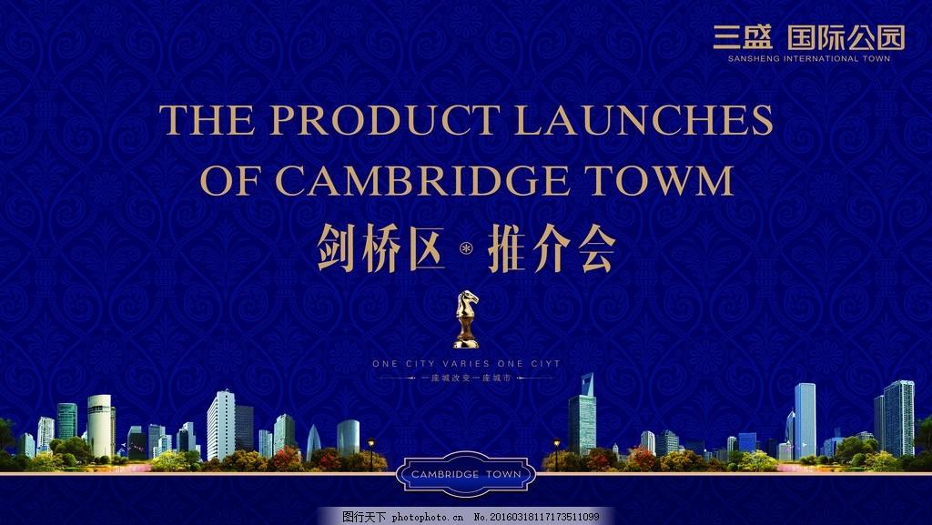 地产欧式蓝色背景板 图片下载 房子 马 底纹 法式 边框 房地产广告