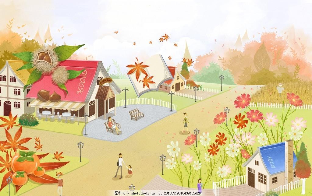 模版下载 秋天 季节 丰收 书屋 草地 公园 农庄 柿子 板栗 小花 房屋