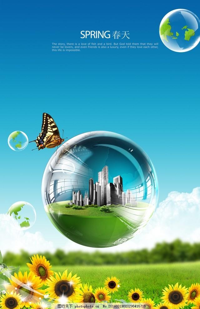 模版下载 底纹 向日葵 蝴蝶 水晶球 地球 蓝色背景 设计 底纹边框