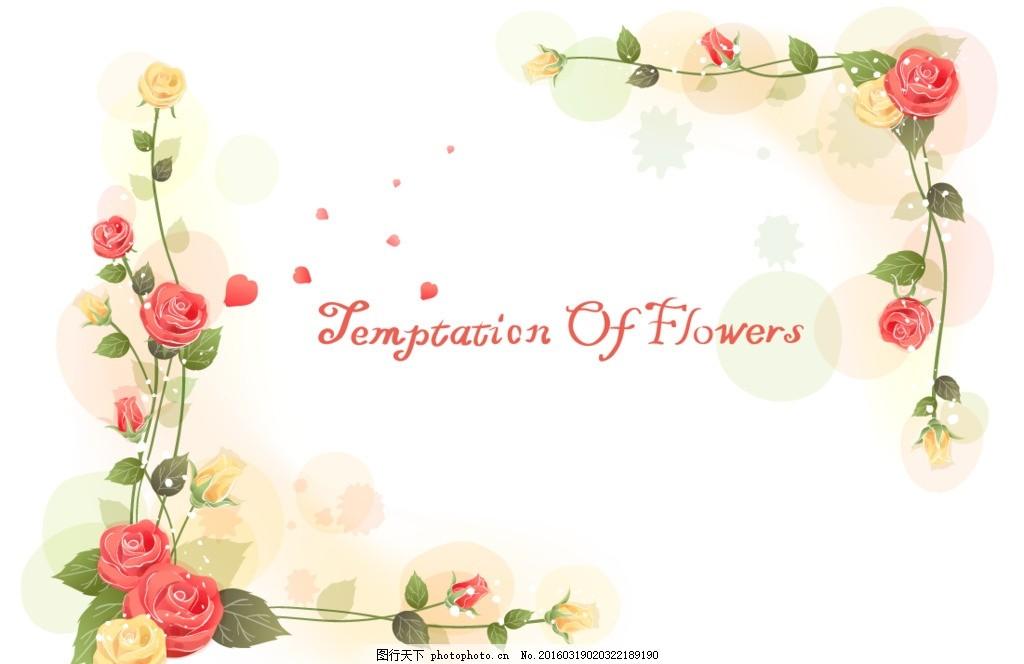 唯美 浪漫 对角 玫瑰 边框 绿叶 叶子 植物 印花 图案 角花 模板 藤蔓