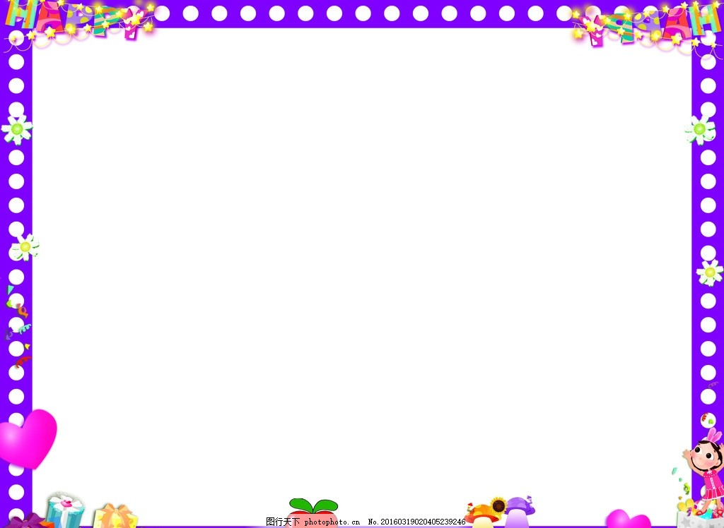 相框边框 图片下载 儿童素材 卡通小动物 卡通小人 卡通水果 卡通英文