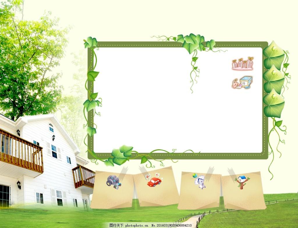 房子草地家园相框 图片下载 相框花边 树叶边框 晾衣夹子 信纸