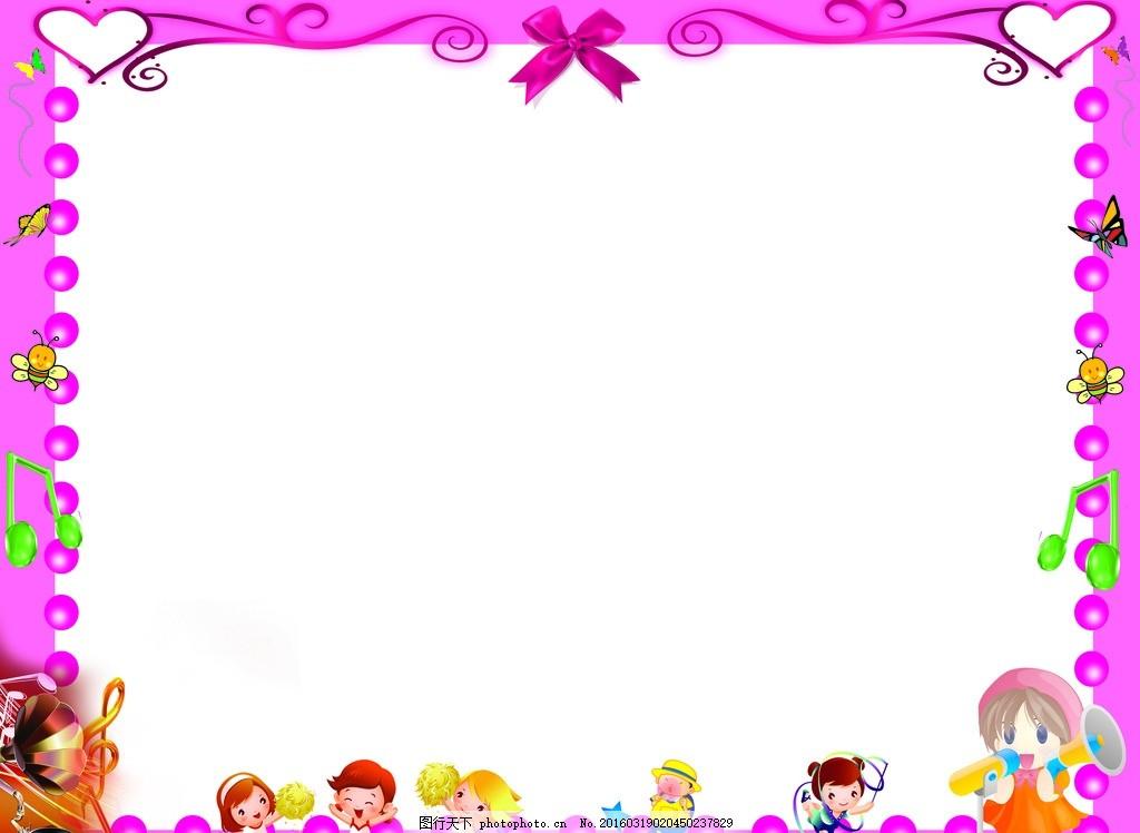 相框边框 模版下载 儿童素材 卡通小动物 卡通小人 音乐符号 红心结