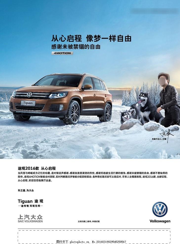 途观汽车广告哈士奇篇,大众 轿车 竖版 海报 汪峰-图
