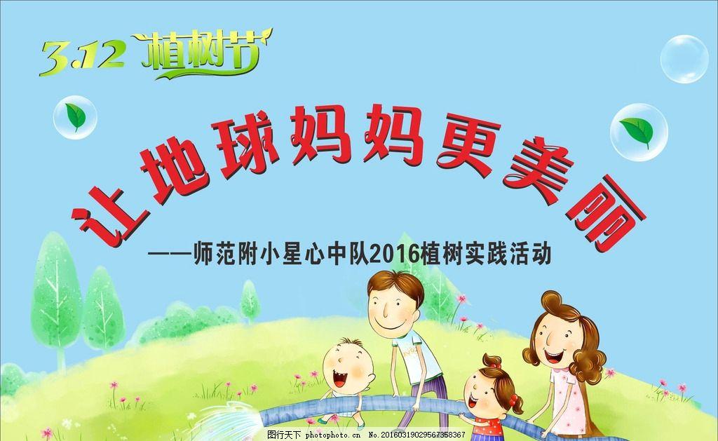 312植树节 春游 儿童节背景 亲子活动 保护环境