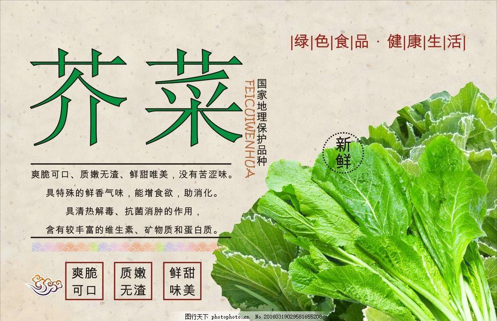 芥菜 凉菜 传统美食 餐饮美食 广告设计 矢量 cdr 设计 广告设计 广告