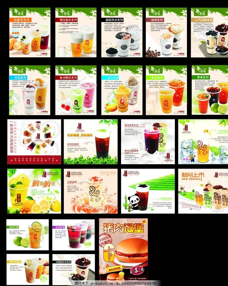 汉堡 绿茶 奶茶 饮料 冰沙 单品 灯片 灯箱片 灯箱设计