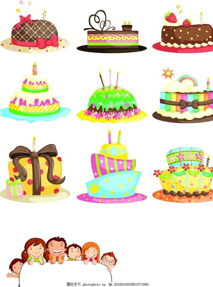 蛋糕 卡通 可爱 儿童 儿童小孩 生日 会员卡素材 点心