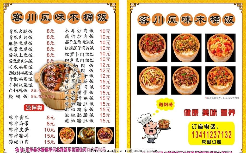 菜牌菜谱 木桶饭 饭店菜单 木桶饭图片 快餐 广告设计 菜单菜谱