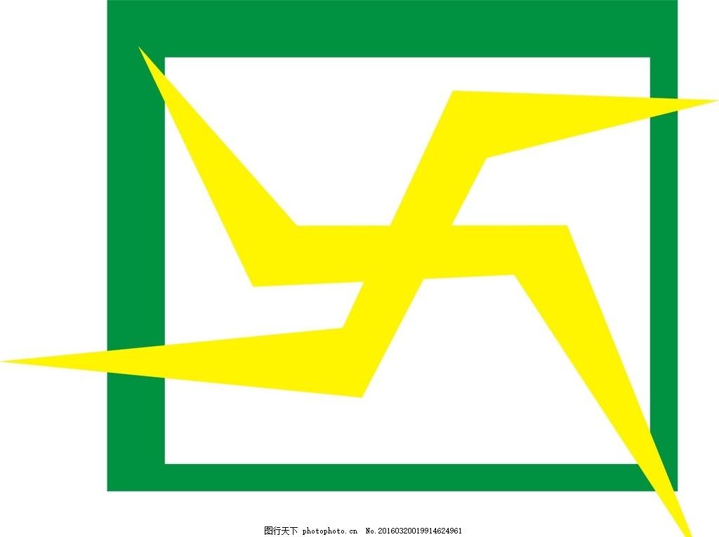 闪电降价logo