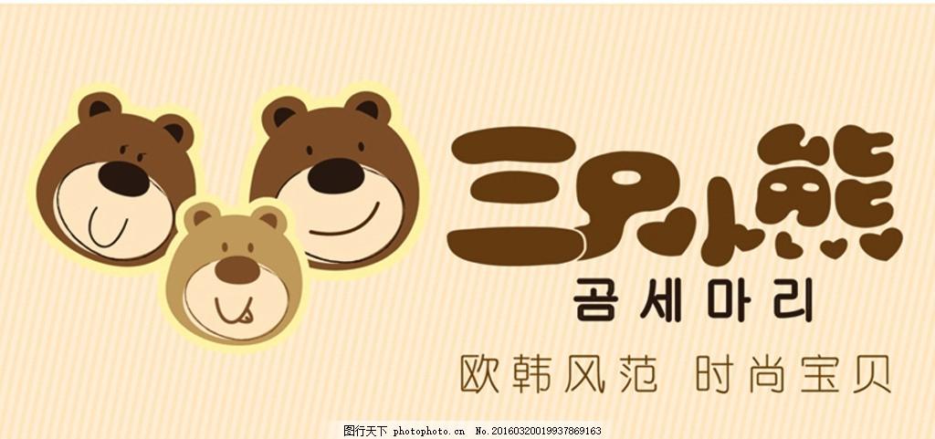 三只小熊 logo2 三只小熊      三只熊 ai矢量图 韩国三只小熊 设计