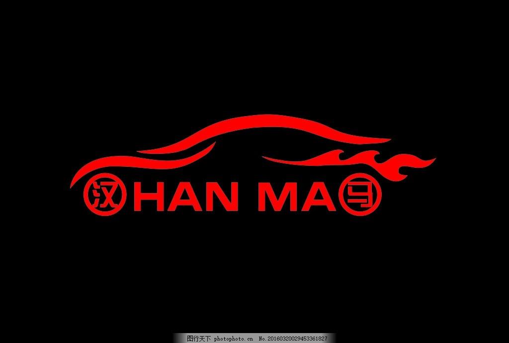 汽车标志 洗车 创意 logo 设计 新颖 设计 广告设计 logo设计 cdr