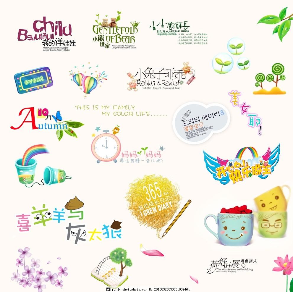 艺术字体排版 儿童艺术字 儿童写真模板 可爱字体 儿童海报 设计 psd