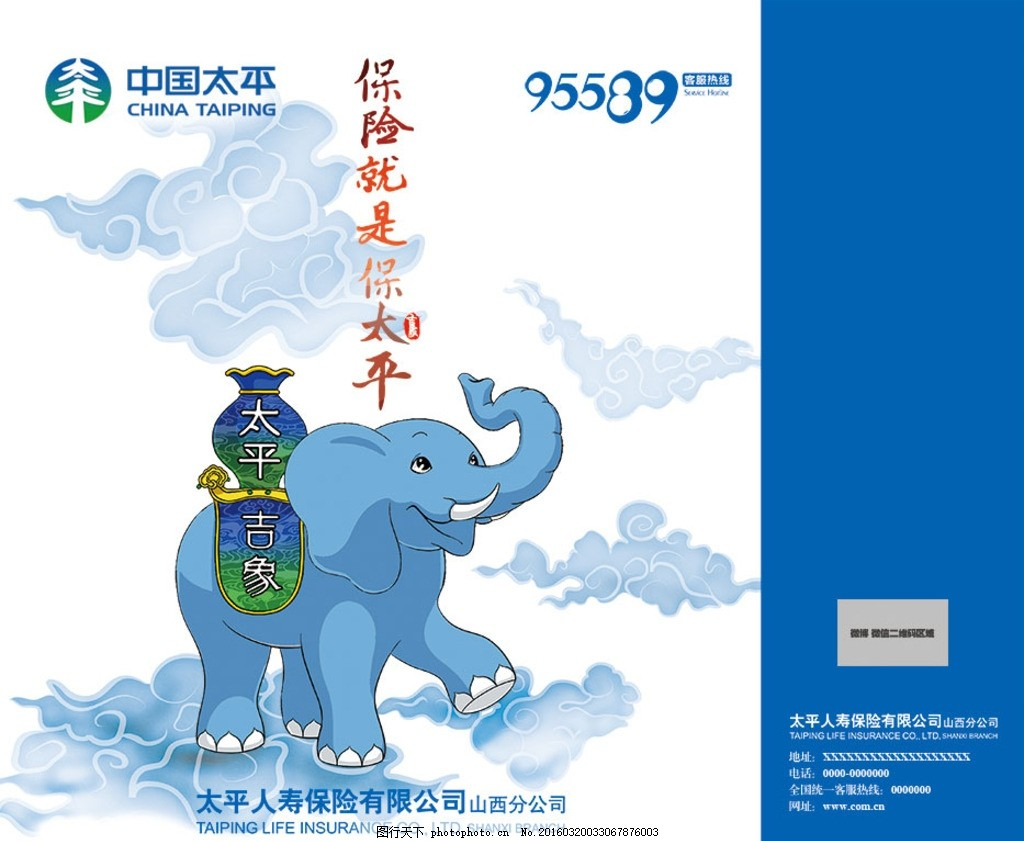 太平保险吉祥物 中国太平 太平人寿 中国太平保险 太平人寿保险