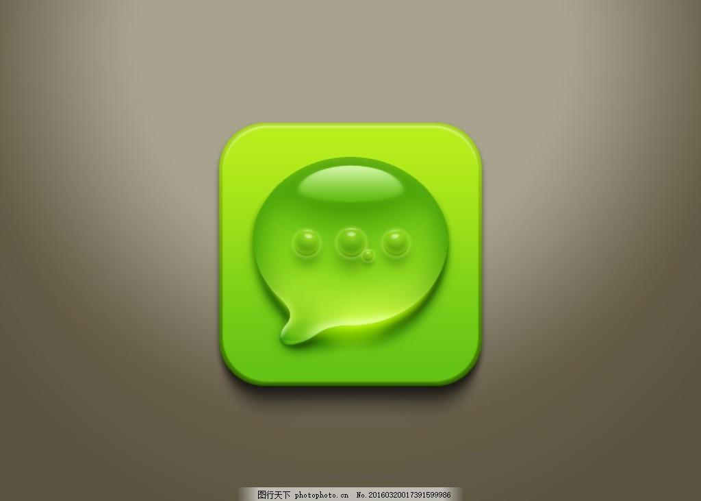 微信 水滴 绿色 绿色微信 微信信息 信息图标 图标 信息 可爱水滴