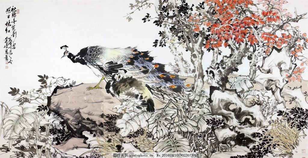 写意花鸟 黄旸 国画 孔雀 红树 树林 石头 书法 篆刻