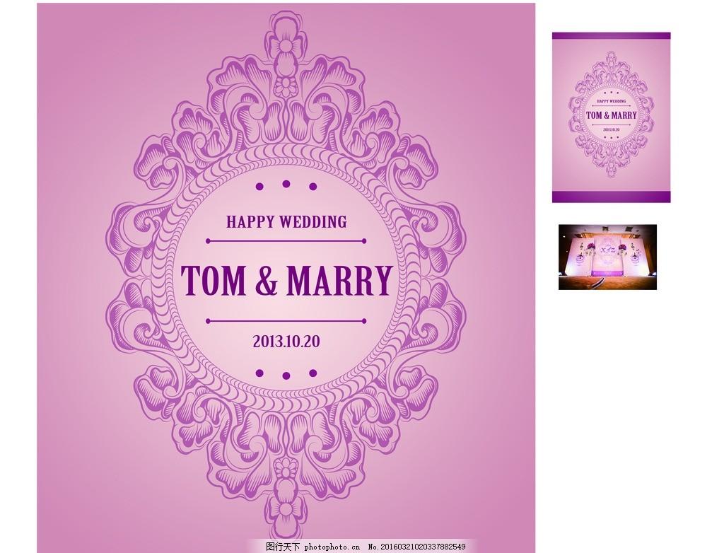 淡粉色 浪漫 唯美 幸福的婚礼 婚庆 欧式花纹 欧式素材 花纹边框 英文