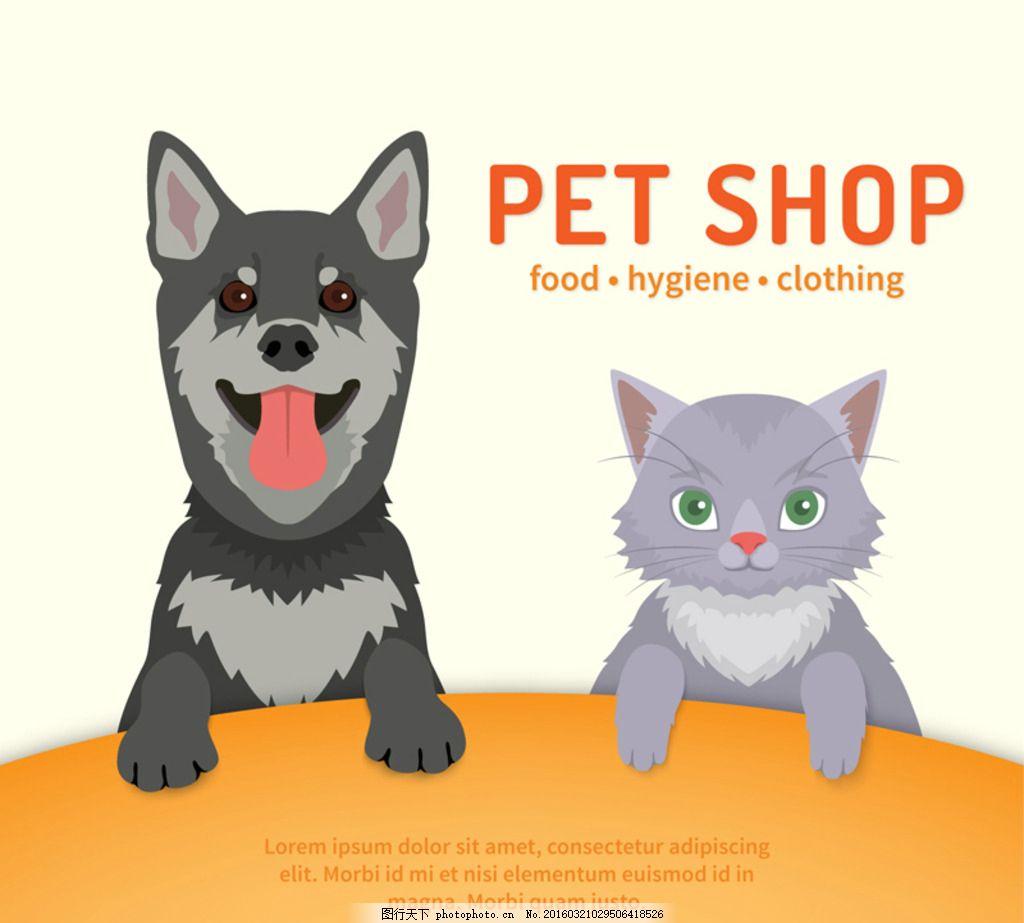 宠物 猫 狗 可爱小动物 猫 狗 宠物 哈士奇 素材 设计 广告设计 广告