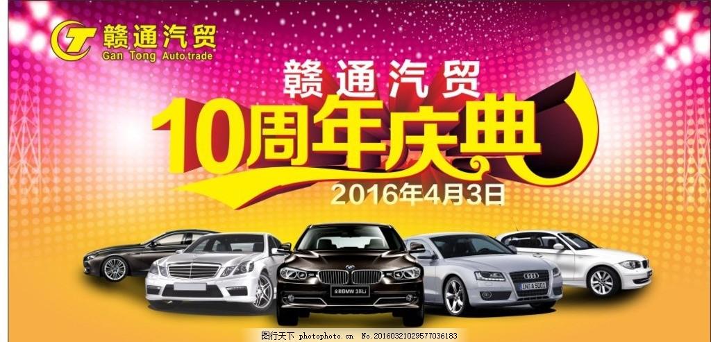 周年庆典 汽车周年庆 汽车海报 舞台背景 灯光背景