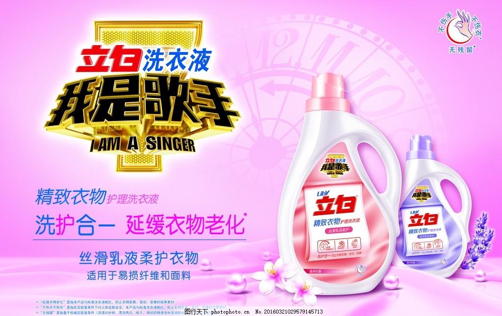 立白 立白模板 洗衣粉 气泡 新上市 天然 皂粉 薰衣草 海报设计 广告