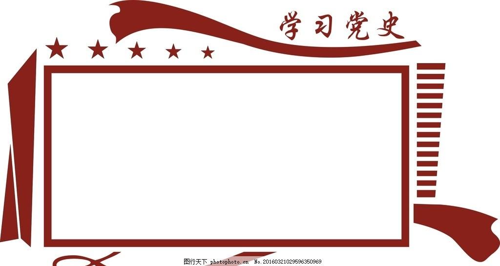 党文化展板 党 党史 墙上宣传栏 宣传栏 展板 党史展板 党展板 设计
