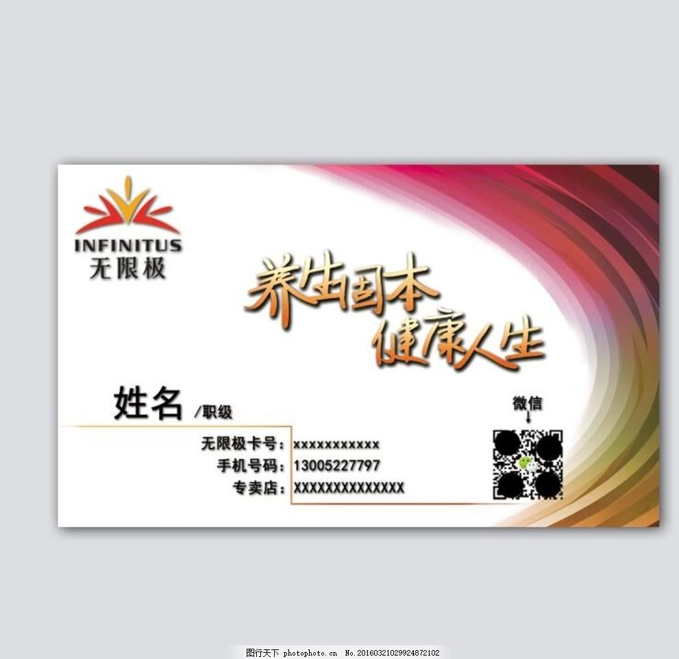 彩虹绚丽商务无限极名片设计沈阳凯龙装修设计工程有限公司图片