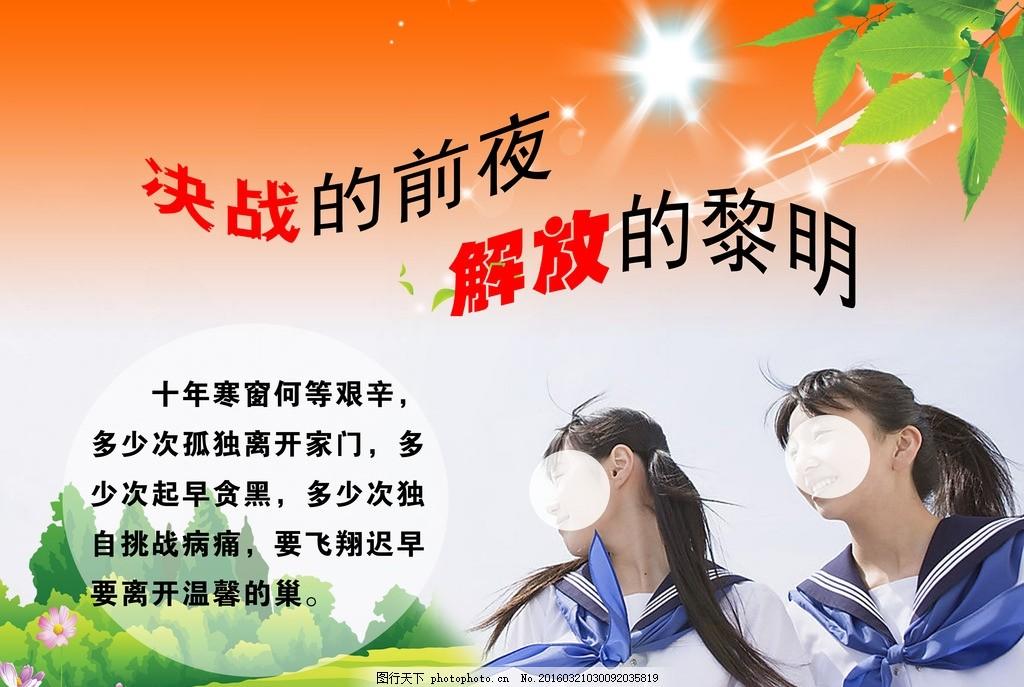 高考 励志 加油 决战高考 高考必胜 高考励志 设计 广告设计 海报设计