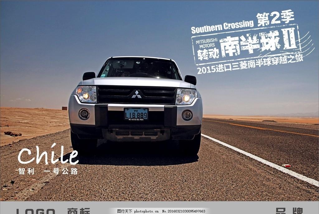智力三菱汽车背景图 风景 背板 共享素材