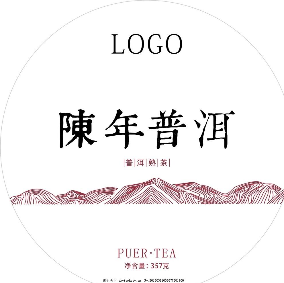 陈香普洱 普洱茶包装 熟茶 包装纸 图片素材