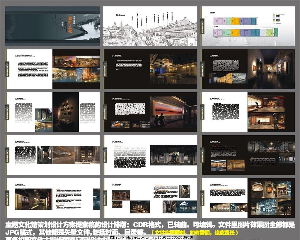 可爱卡通动漫 鲜艳视觉 广告设计 校园文化 设计 广告设计 画册设计 c