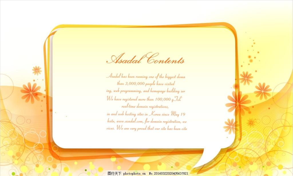 桔黄长方形花纹边框 潮流 边框 桔黄 长方形 小花 气泡 插画 手绘