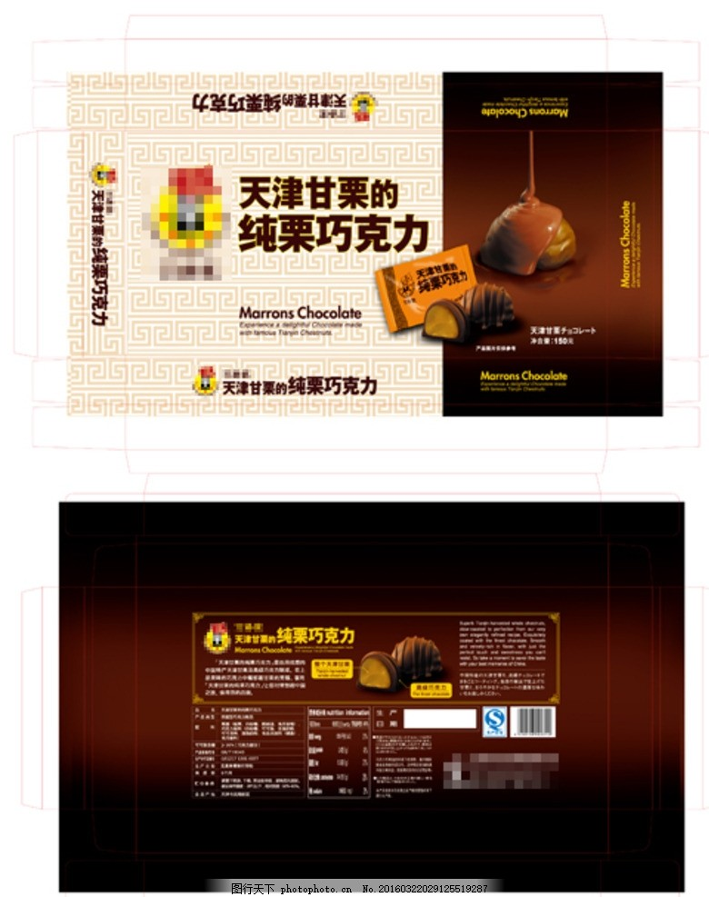 纯栗巧克力包装平面展开图