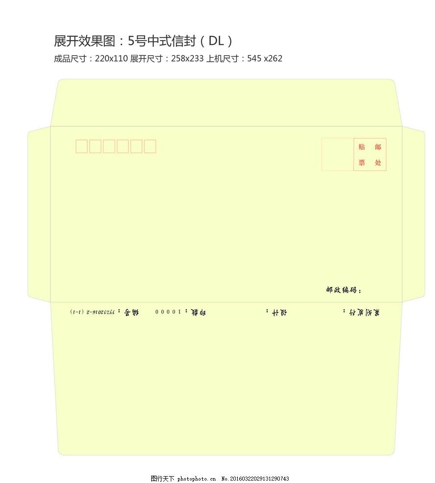 5号信封规格 信封 标准 规格 邮件 邮票 卡牌 原创设计分享 设计 广告