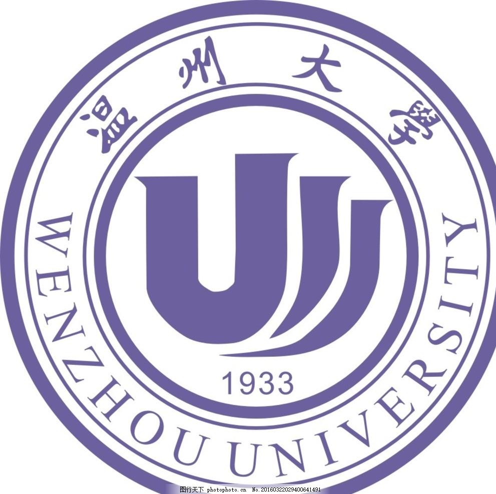 温州大学logo