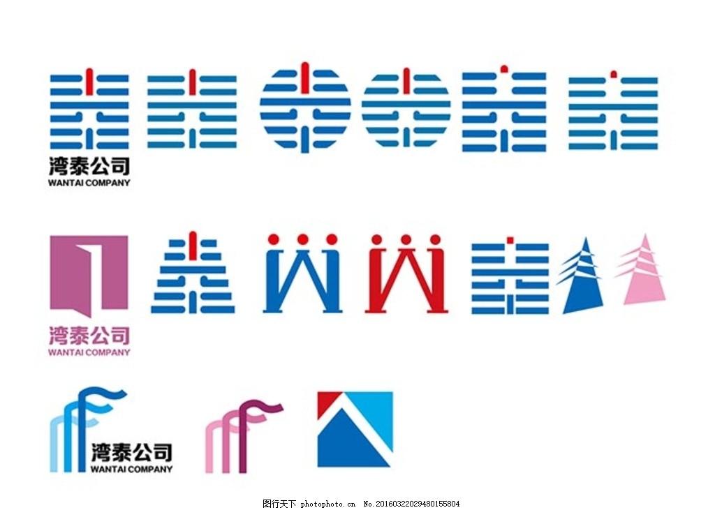logo图形 标志 标志设计 练习 图形组合