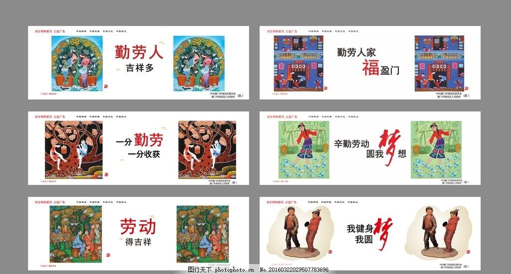 中国梦海报 传统 卡通 农民画